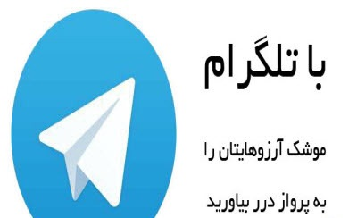 235 سوپر گروه و کانال تلگرام برای کسب درآمد